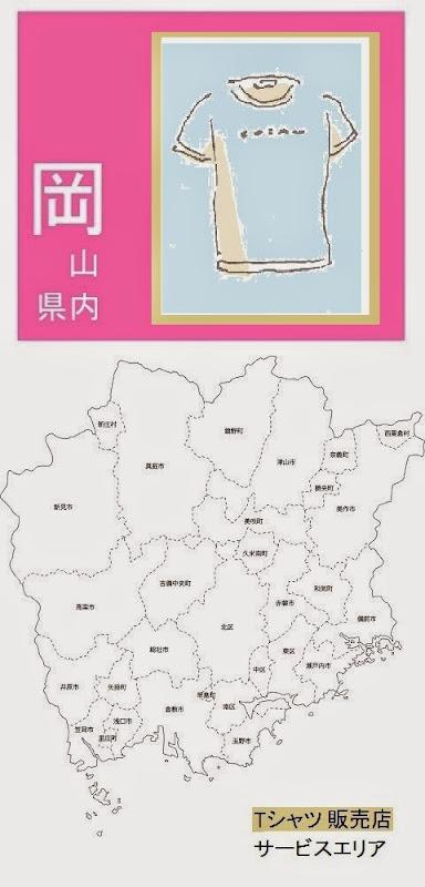 岡山県内のTシャツ販売店情報・記事概要の画像