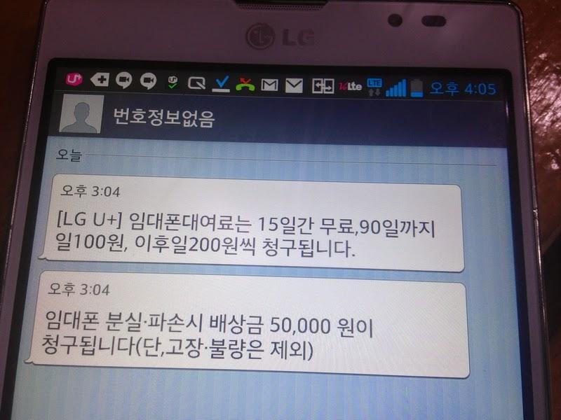 LG U+ 임대폰 대여료와 분실, 파손시 배상금
