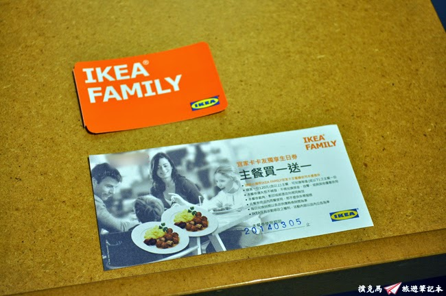 IKEA申辦會員