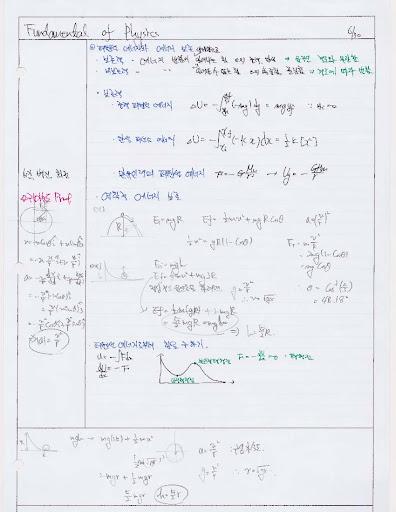 Hogeonys_Notetaking_Fundamental_of_Physics_%2525ED%25258E%252598%2525EC%25259D%2525B4%2525EC%2525A7%252580_08.jpg