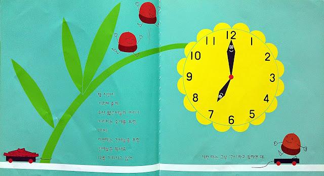 시계그림책1