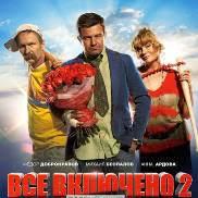 Всё включено 2 2013 смотреть онлайн фильм в хорошем качестве