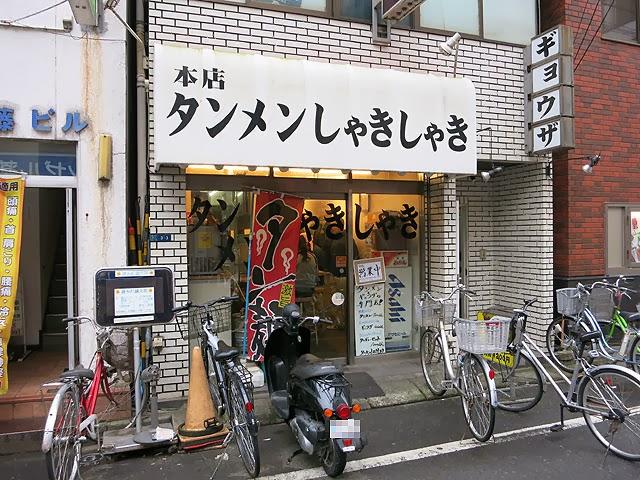 タンメンしゃきしゃき本店@錦糸町
