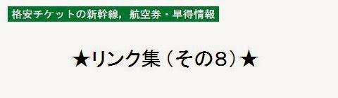 格安チケットの新幹線,航空券・早得情報_リンク集8・タイトルの画像