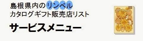 静岡県内のリンベルカタログギフト販売店情報・サービスメニューの画像