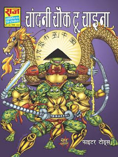 Chandni Chownk To China (Fighter Toads)-Hindi-Comic