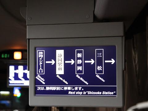 しずてつジャストライン「京都大阪ライナー」・653 車内モニター