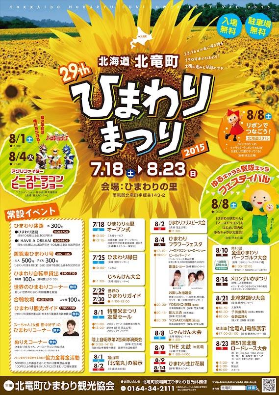 第29回ひまわりまつりポスター2015(表面)