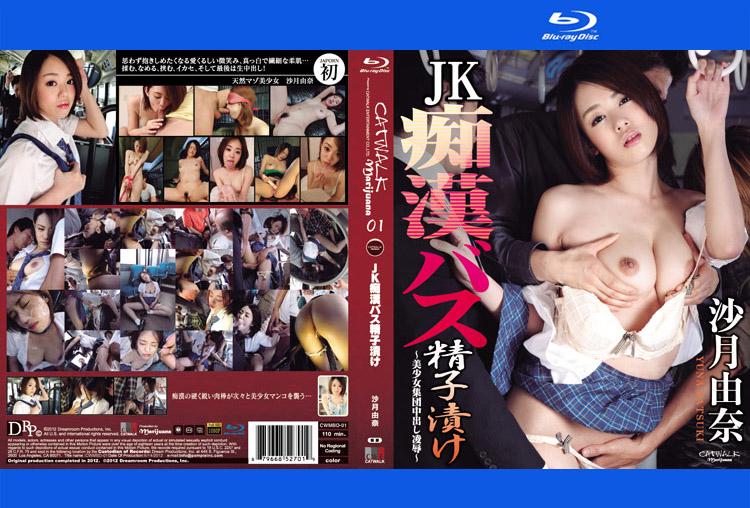 Catwalk Marijuana Vol 1 – Yuna Satsuki (CWMBD-01)(Blu-Ray)