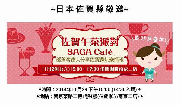 旅遊講座:佐賀午茶派對SAGA Cafe @ 伯朗咖啡