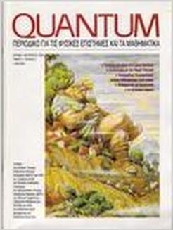 QUANTUM - τεύχος Ιουλ.-Αυγ. 1994
