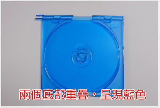 將兩個光碟盒底部重疊,呈現藍色