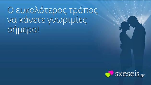 [YAML: gp_cover_alt] sxeseis.gr
