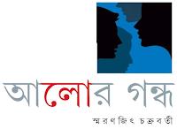 alor-gondho-smaranjit-chakraborty