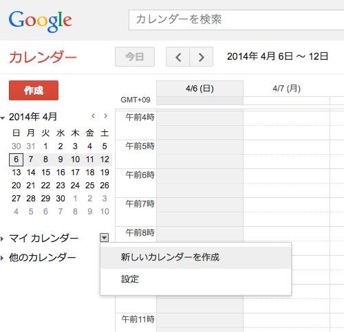 画面サイドから新規カレンダーを作成する