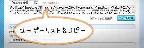 Twipla のコメントで宛先を『「参加者」全員』にしてコピ