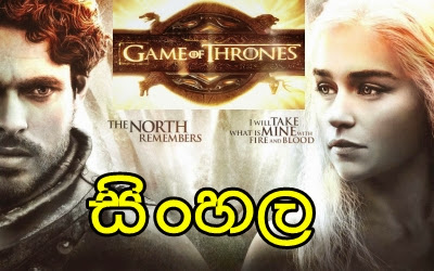 Sinhala - Game of Thrones-10