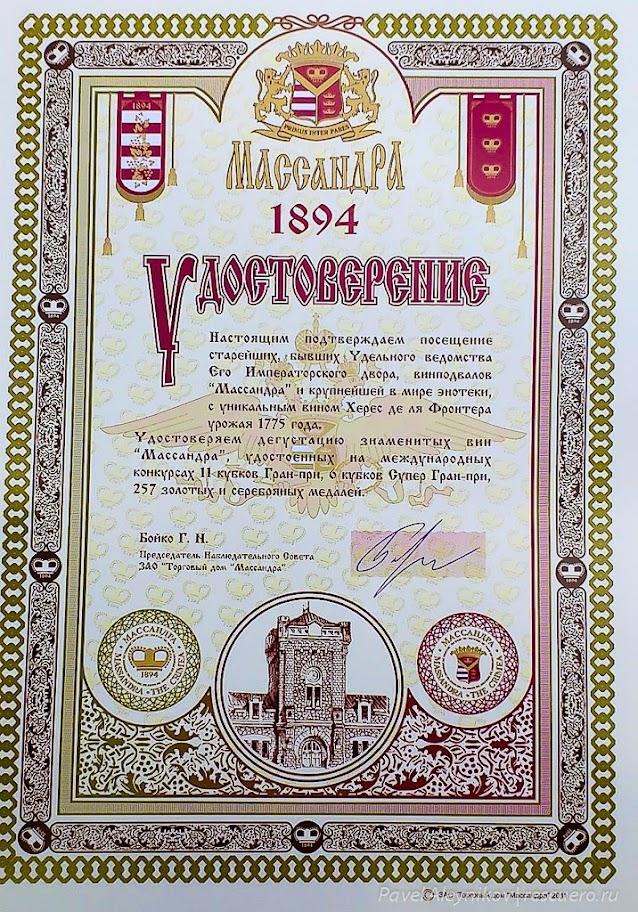 Удостоверение о посещении царских подвалов