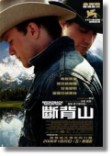 20060430_movie_brokenback_mountain.jpg