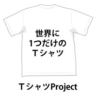 Only One Tシャツを届けようのイメージ