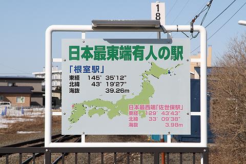 JR花咲線 根室駅 日本最東端有人の駅
