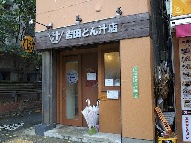 吉田とん汁店@本郷/東大前