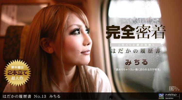 1Pondo.Princess.Collection.111911_219.Michiru
