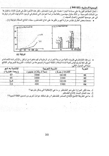 الاختبار الثاني في العلوم الطبيعية للسنة الاولى ثانوي علمي نموذج 3 6.png