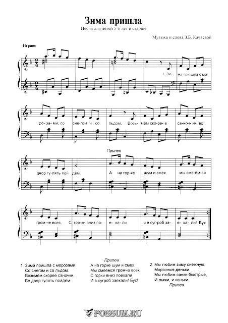 ПЕСНИ О ЗИМЕ ДЛЯ ДЕТЕЙ ПЛЮСОВКИ И МИНУСОВКИ СКАЧАТЬ БЕСПЛАТНО