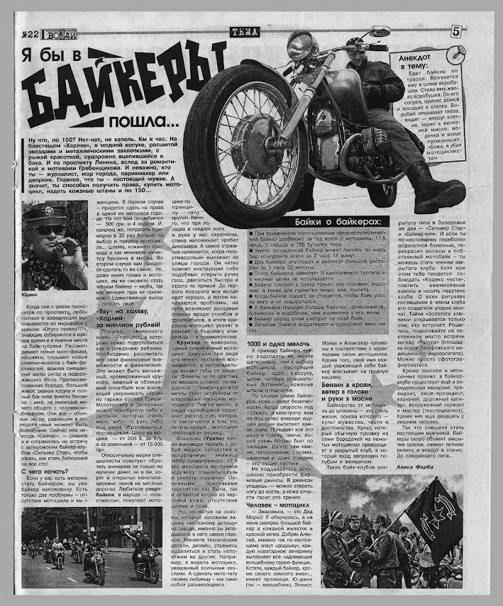 Газета «Гвозди». Сентябрь 2005