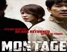 فيلم Montage