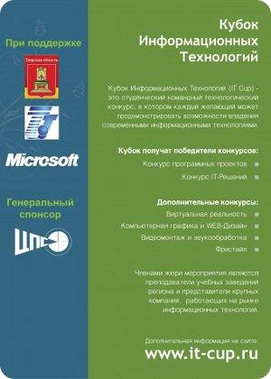 фото Студенческий технологический конкурс «Кубок информационных технологий»