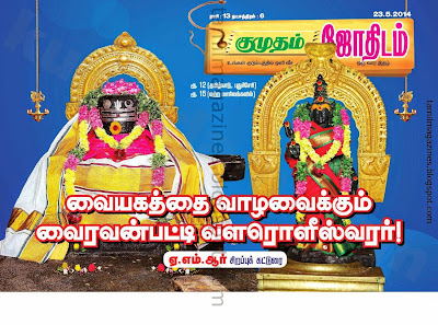 Read Kumudam Jothidam Issue Dated 23-05-2014 online for FREE