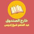 Abdelmounem B