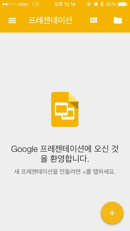google 프레젠테이션의 시작 화면