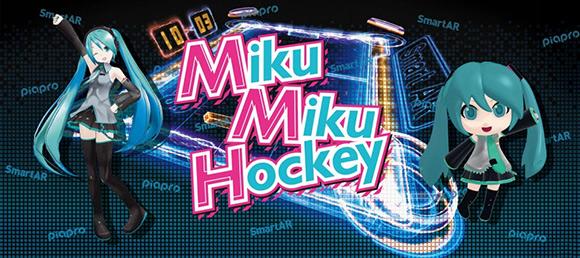 【初音ミク】ミクと対戦できる!VITA「Miku Hockey」がニコニコ超会議2に出典&プレイ動画