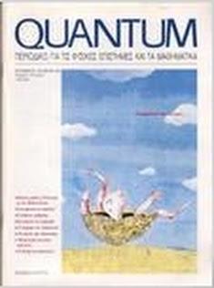 QUANTUM - τεύχος Σεπτ.-Οκτ. 1995