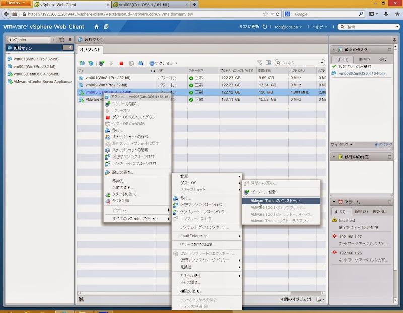 VMware Tools のインストール(Linux / CentOS 6 4) / vSphere 5 5 (ESXi