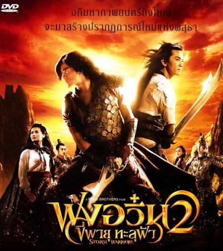 The Storm Riders II (2009) ฟงอวิ๋น ขี่พายุทะลุฟ้า HD [พากย์ไทย]