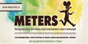 III Международный фестиваль короткометражного кино и анимации