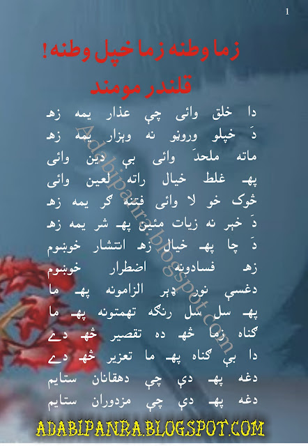 Mystic Pashto poet Qalandar Momand Poetry colletion ...