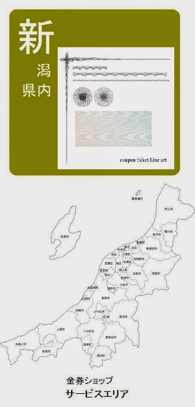 新潟県内の金券ショップ情報・記事概要の画像