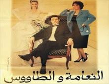 فيلم النعامة والطاووس