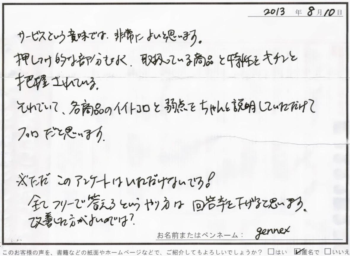 ビーパックスへのクチコミ/お客様の声:gennex 様(京都市北区)/BMW 325iツーリング