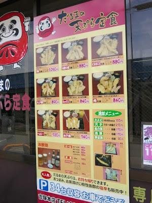 店頭に書かれた写真付き天ぷら定食の案内