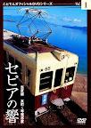 セピアの響き 志度線 瓦町~琴電志度 ことでんオフィシャルDVDシリーズ Vol.1