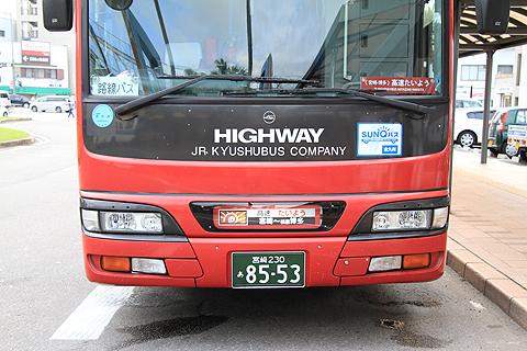 ジェイアール九州バス「たいよう」 8553 前面