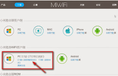 小米WiFi (MiWiFi)驅動程式下載 http://drvcity.blogspot.com/2014/07/miwifidriver-download.html