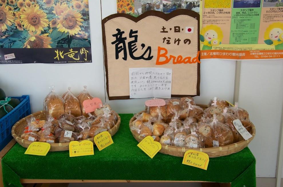 「龍's bread」