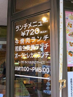 店頭に書かれたランチ720円の案内